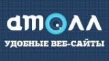 ООО «АК «Атолл»