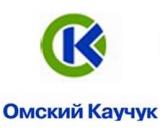 ПАО «Омский каучук»
